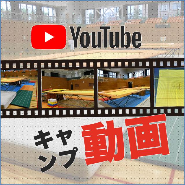 キャンプ動画集